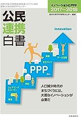 公民連携白書2017~2018 イノベーションとPPP
