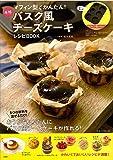 マフィン型でかんたん! 本格バスク風チーズケーキレシピBOOK【特別付録:マフィン焼き型】 (バラエティ)