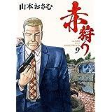 赤狩り THE RED RAT IN HOLLYWOOD (9) (ビッグコミックス)