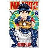 MAJOR 2nd(メジャーセカンド)(6) (少年サンデーコミックス)