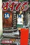 ぱすてる(14) (週刊少年マガジンコミックス)