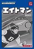 ベストフィールド創立10周年記念企画第6弾 エイトマン HDリマスター DVD-BOX BOX1【想い出のアニメライブラ…