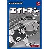 ベストフィールド創立10周年記念企画第6弾 エイトマン HDリマスター DVD-BOX  BOX1【想い出のアニメライブラリー 第33集】