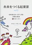 未来をつくる起業家 vol.2 ~日本発スタートアップの失敗と成功 21ストーリー~