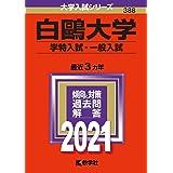 白鷗大学(学特入試・一般入試) (2021年版大学入試シリーズ)