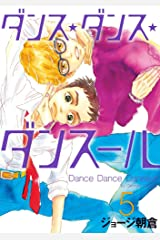 ダンス・ダンス・ダンスール (5) (ビッグコミックス) コミック