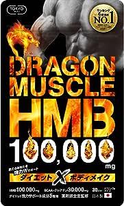 【ランキング6冠達成】HMB ダイエット ドラゴンマッスルHMB 100,000mg クレアチン 30,000mg BCAA アルギニン ダイエット強力サポート成分 カルニチン フォースコリー ギムネマ ガルシニアエキス 運動後のリカバリー成分 クエン酸 11種類 ビタミン 11種類 ミネラル 11種類 アミノ酸 薬剤師全面監修 30日分 サプリ 日本製