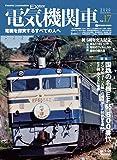 電気機関車EX (エクスプローラ) Vol.17 (イカロス・ムック)