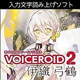 VOICEROID2 伊織弓鶴|ダウンロード版