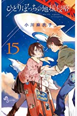 ひとりぼっちの地球侵略(15) (ゲッサン少年サンデーコミックス) Kindle版