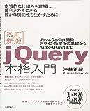 改訂新版 jQuery本格入門
