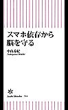 スマホ依存から脳を守る (朝日新書)
