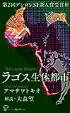 ラゴス生体都市 第2回ゲンロンSF新人賞受賞作 ゲンロンSF文庫