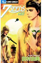 7SEEDS 外伝 (フラワーコミックスα) Kindle版