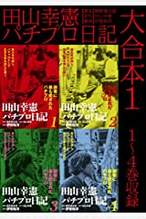 田山幸憲パチプロ日記 大合本1 1~4巻収録 Kindle版