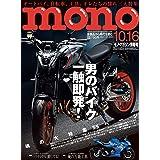 モノ・マガジン2021年10-16号