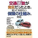 交通事故が労災だったときに知っておきたい保険の仕組みと対応