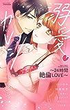 溺愛カレシ~24時間絶倫LOVE~ (ミッシィコミックス/YLC Collection)