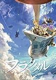 フラクタル第2巻Blu-ray【初回限定生産版】