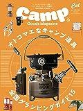 キャンプ・グッズ・マガジン Vol.7 (ATMムック)