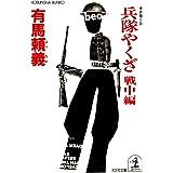 兵隊やくざ 戦中編 (光文社文庫)