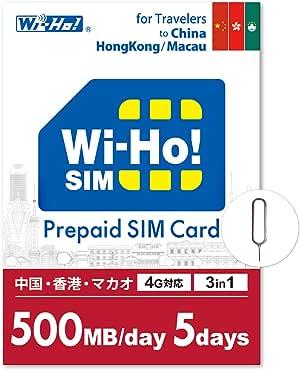 【海外SIMならWi-Ho!SIM】中国 香港 マカオ 500MB/日 5日間 4G LTE データ専用 SNS使える 事前設定不要 SIMピン付き 日本語24Hサポート