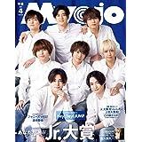 Myojo(ミョージョー) 2021年 04月号 [雑誌]