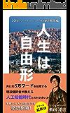 人生は自由形~20代からのライフハック:特許翻訳実践編