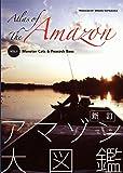 アマゾン大図鑑vol.1新訂