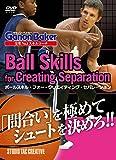 全米No.1スキルコーチ ギャノン・ベイカー ボールスキル・フォー・クリエイティング・セパレーション [DVD]