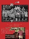 ハポン(日本人)を取り戻す フィリピン残留日本人の戦争と国籍回復
