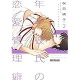【新装版】年下彼氏の恋愛管理癖 2 (ビーボーイコミックスDX)