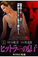 ヒットラーの息子(1) Kindle版