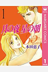 月の夜 星の朝 35ans 1 (マーガレットコミックスDIGITAL) Kindle版