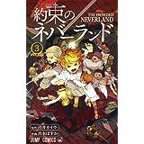 約束のネバーランド 3 (ジャンプコミックス)