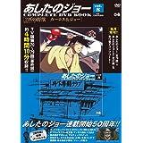 あしたのジョーCOMPLETE DVD BOOK vol.8 (<DVD>)