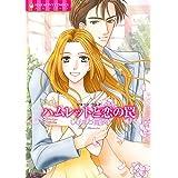 ハムレットと恋の罠 (エメラルドコミックス ハーモニィコミックス)
