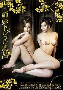 姉妹トルコル風呂 軽井沢ラグジュアリー-SOAP-激似姉妹のトルコル風呂列伝 (通常版) [DVD]