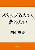 スキップみたい、恋みたい (角川文庫)