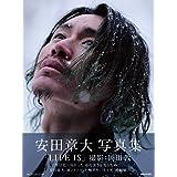 安田章大写真集「LIFE IS」