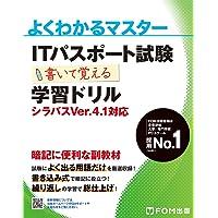 ITパスポート試験 書いて覚える学習ドリル シラバスVer4.1対応 (よくわかるマスター)