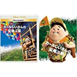 カールじいさんの空飛ぶ家 MovieNEX アウターケース付き [ブルーレイ+DVD+デジタルコピー+MovieNEXワールド] [Blu-ray]