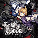 LAST COLOR / SCL Project(natsuP)feat.VanaN'Ice(神威がくぽ・KAITO・鏡…