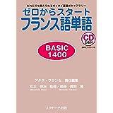 ゼロからスタートフランス語単語BASIC1400