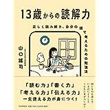 13歳からの読解力 正しく読み解き、自分の頭で考えるための勉強法
