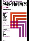 特許判例百選(第5版) 別冊ジュリスト