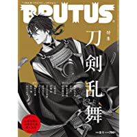 BRUTUS(ブルータス) 2020年2/1号No.908[刀剣乱舞]