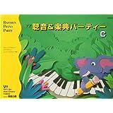 JWP276 聴音&楽典パーティー C (改訂版) (BASTIEN PIANO PARTY)
