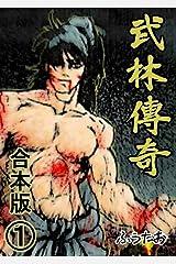 武林傳奇 合本版① (鴛鴦文庫) Kindle版