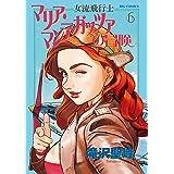 女流飛行士マリア・マンテガッツァの冒険(6) (ビッグコミックス)